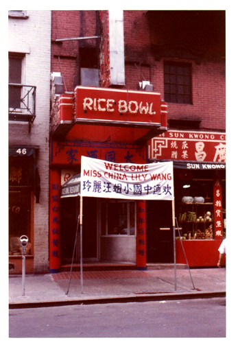 20 June 2019 Posted. Rice Bowl Exterior; Courtesy of Marcella Chin Dear, Museum of Chinese in America (MOCA) Collection. 大同酒家外观;陈雪瑛捐赠,美国华人博物馆(MOCA)馆藏