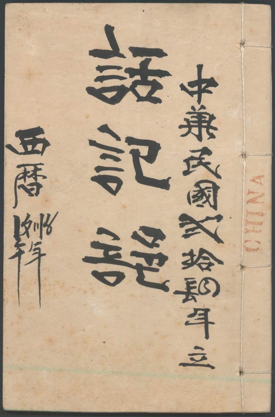 "12 April 2019 Posted. ""Paper Son"" Coaching Book, 1935. Museum of Chinese in America (MOCA) Collection. ""纸儿子""训练手册,1935年。美国华人博物馆(MOCA)馆藏"