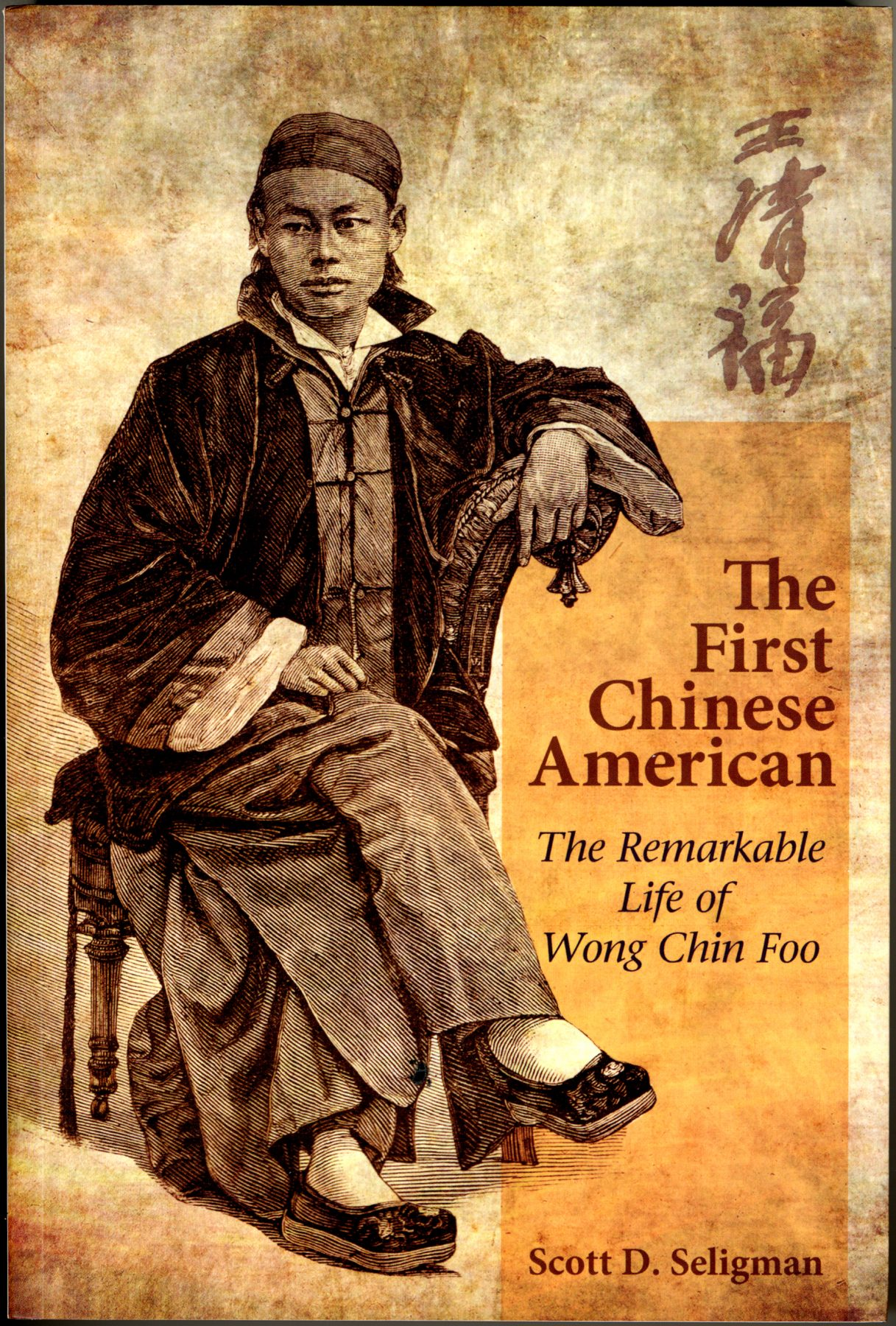 03 July 2019 Posted. Wong Chin Foo biography by Scott D. Seligman, Museum of Chinese in America (MOCA) Collection. Scott D. Seligman的《王清福》传记,美国华人博物馆(MOCA)馆藏