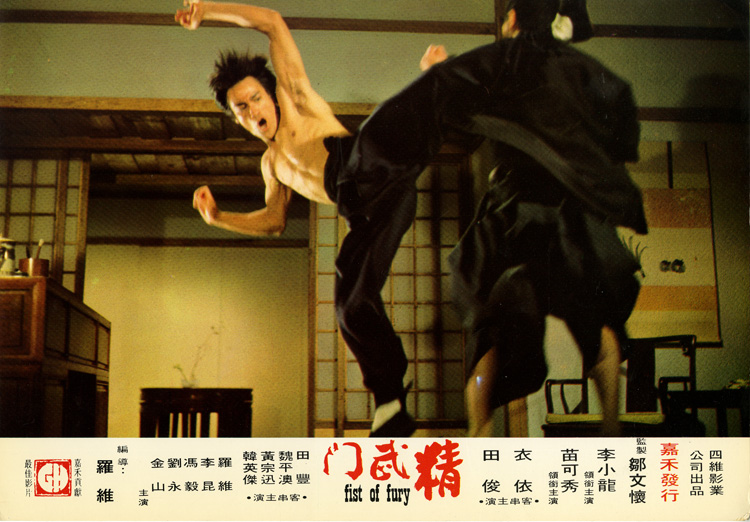 27 September 2019 Posted. One of the eleven posters of film stills from Fist of Fury, Museum of Chinese in America (MOCA) Emile Bocian Collections. 十一张《精武门》电影海报中的一张,美国华人博物馆(MOCA)包信馆藏