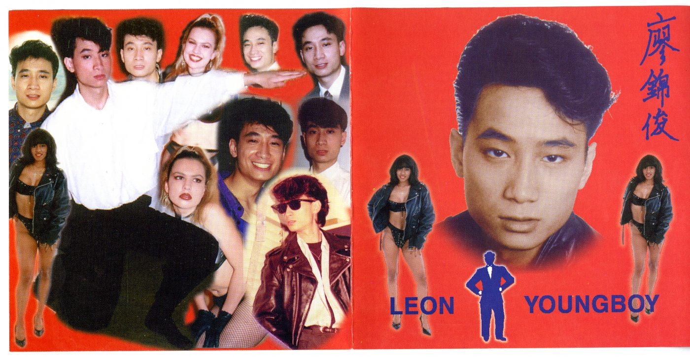 03 May 2019 Posted. Leon Youngboy, self-titled album, Courtesy of Leonard Liao, Museum of Chinese in America (MOCA) Collection. Leon Youngboy, 自我命名的唱片,廖锦俊捐赠,美国华人博物馆(MOCA)馆藏
