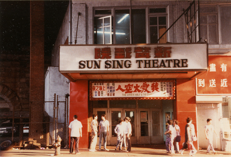 08 July 2019 Posted. Sun Sing Theater Façade, June 1988, Photograph taken by Kitty Katz, Museum of Chinese in America (MOCA) Collection. 新声戏院外观,1988年6月,Kitty Katz拍摄,美国华人博物馆(MOCA)馆藏