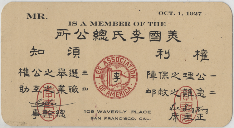06 September 2019 Posted. Lee Family San Francisco Chapter Membership card, 1927, Museum of Chinese in America (MOCA) Collection. 李氏公所旧金山分会会员卡,1927年,美国华人博物馆(MOCA)馆藏