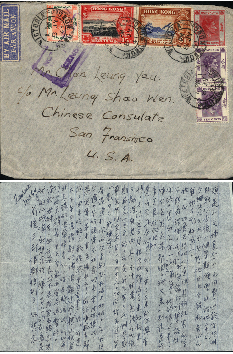 19 September 2019 Posted. Leong-Yau Chan letters, Courtesy of Michael Calvert, Museum of Chinese in America (MOCA) Collection. 陈良猷信件,Michael Calvert捐赠,美国华人博物馆(MOCA)馆藏