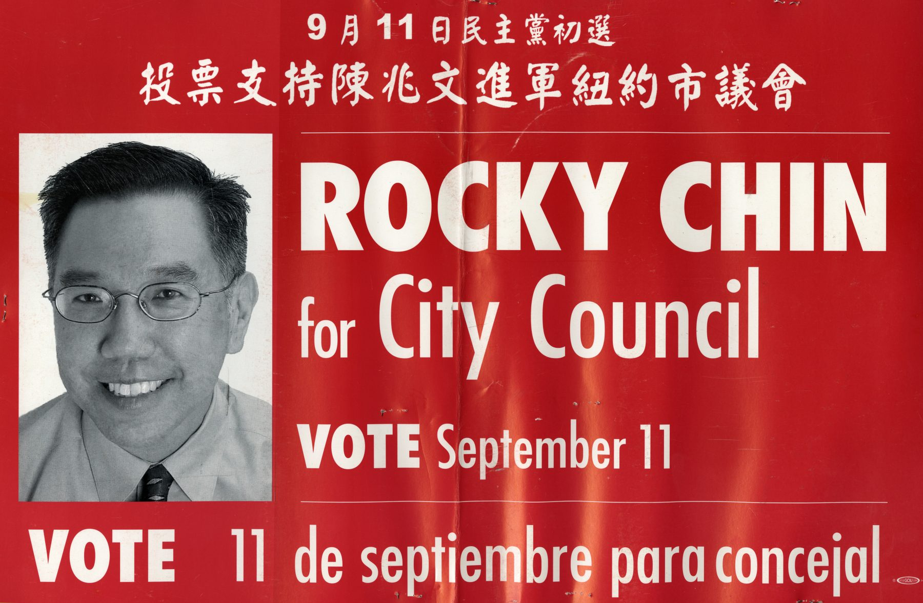 14 October 2019 Posted. Rocky Chin for City Council Election Poster, 2001, Courtesy of Rocky Chin, Museum of Chinese in America (MOCA) Collection. 陈兆文竞选市议员的海报,2001年,陈兆文捐赠,美国华人博物馆(MOCA)馆藏