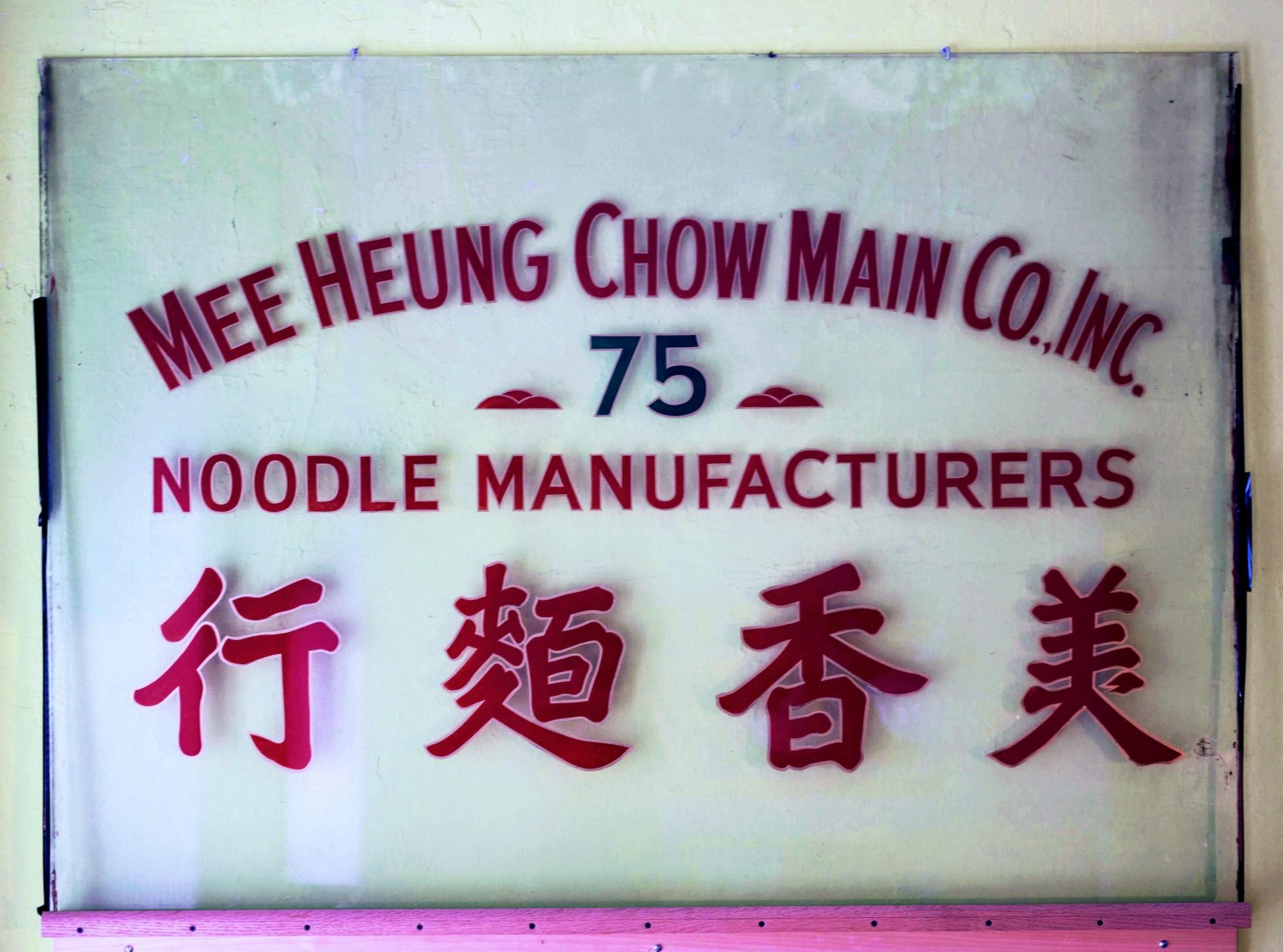 13 September 2019 Posted. Sign of the Mee Heung Chow Main Co., Museum of Chinese in America (MOCA) Collection. 美香面行招牌,美国华人博物馆(MOCA)馆藏